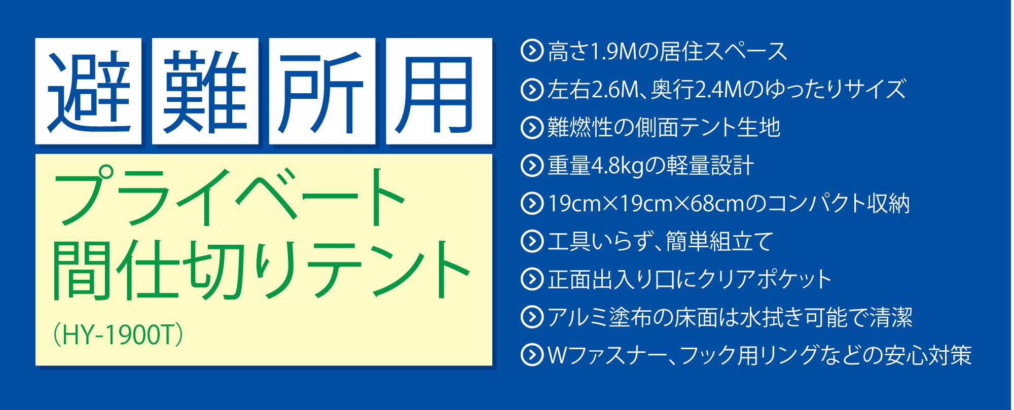 避難所用プライベート間仕切りテント(HY-1900T)
