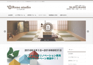 リノスタジオ合同会社様HP制作
