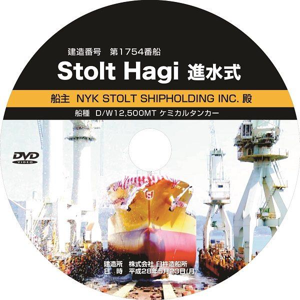 Stolt Hagi 進水式